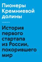Пионеры Кремниевой долины. История первого стартапа из России