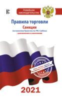Правила торговли. Санкции (постановления Правительства РФ и СанПиНы). С дополнениями и изменениями на 2021 год