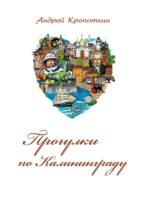 Прогулки по Калининграду