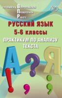 Русский язык. 5–6 классы. Практикум по анализу текста. Готовимся к Всероссийской проверочной работе