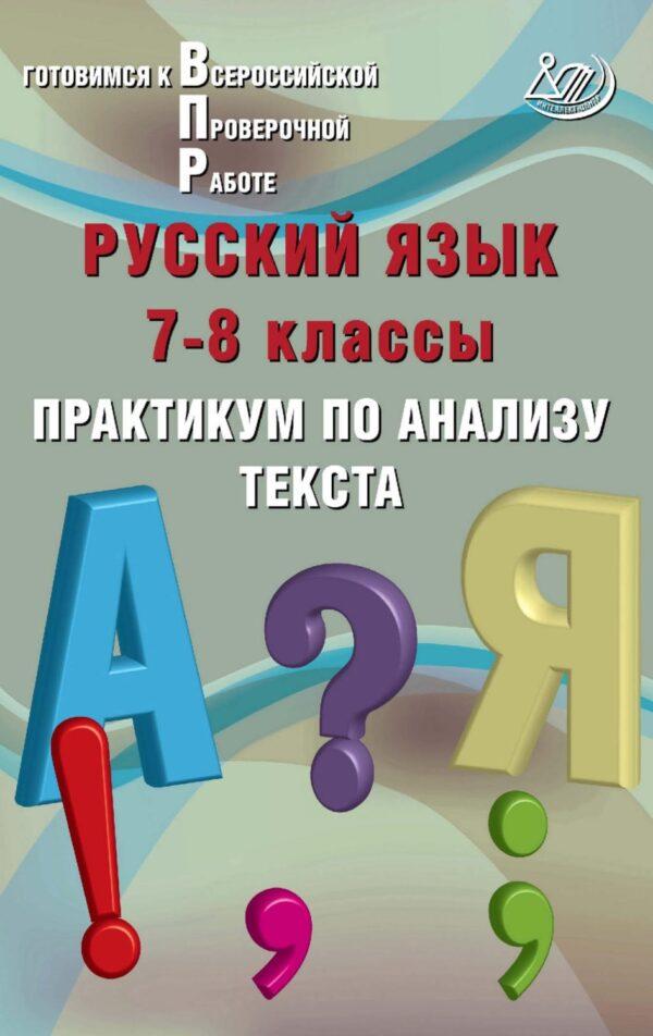 Русский язык. 7–8 классы. Практикум по анализу текста. Готовимся к Всероссийской проверочной работе