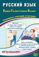 Русский язык. Единый государственный экзамен. Готовимся к итоговой аттестации
