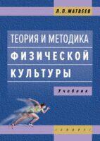 Теория и методика физической культуры