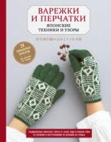 Варежки и перчатки. Японские техники и узоры. 28 уникальных проектов для вязания на спицах