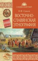 Восточнославянская этнография