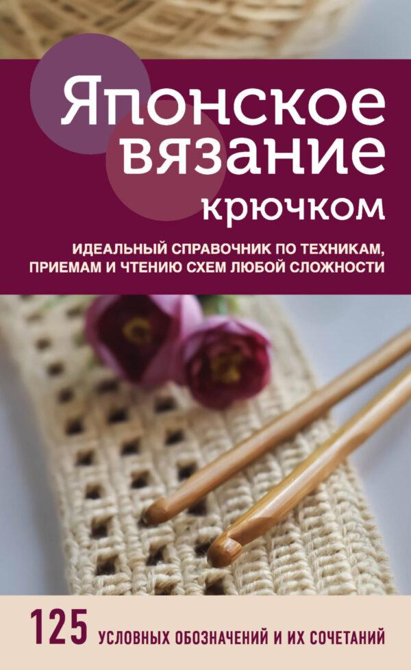 Японское вязание крючком. Идеальный справочник по техникам
