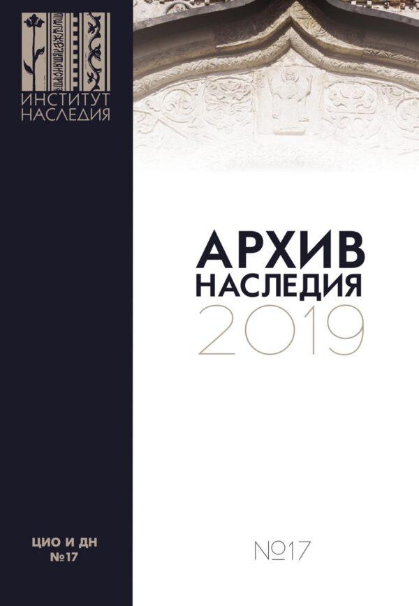 Архив наследия 2019. Выпуск 17