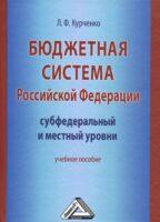 Бюджетная система Российской Федерации: субфедеральный и местный уровни
