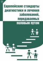 Европейские стандарты диагностики и лечения заболеваний