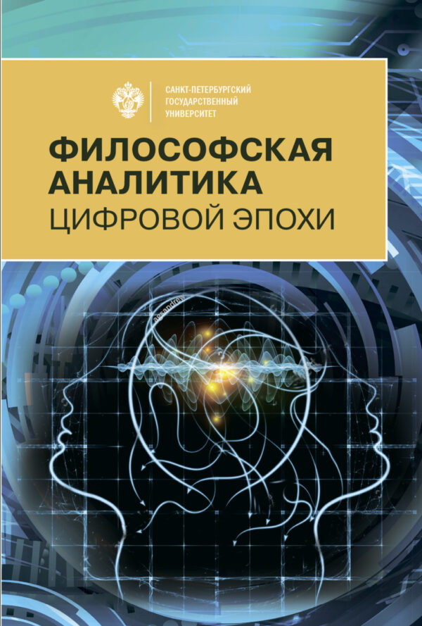 Философская аналитика цифровой эпохи