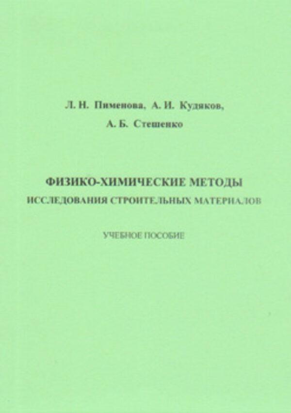 Физико-химические методы исследования строительных материалов