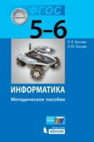 Информатика. 5–6 классы. Методическое пособие