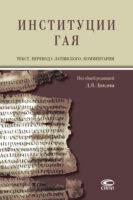 Институции Гая / Gai Institutionum commentarii quattuor