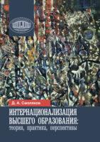 Интернационализация высшего образования: теория