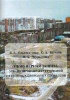 Инженерная защита урбанизированных территорий от опасных природных процессов