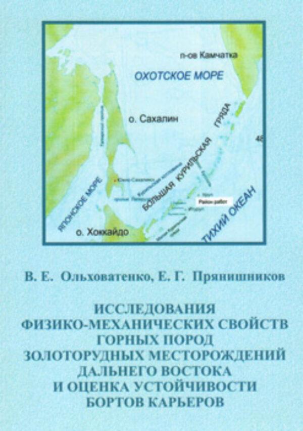Исследование физико-механических свойств горных пород золоторудных месторождений Дальнего Востока и оценка устойчивости бортов карьеров