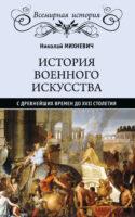История военного искусства с древнейших времен до XVII столетия