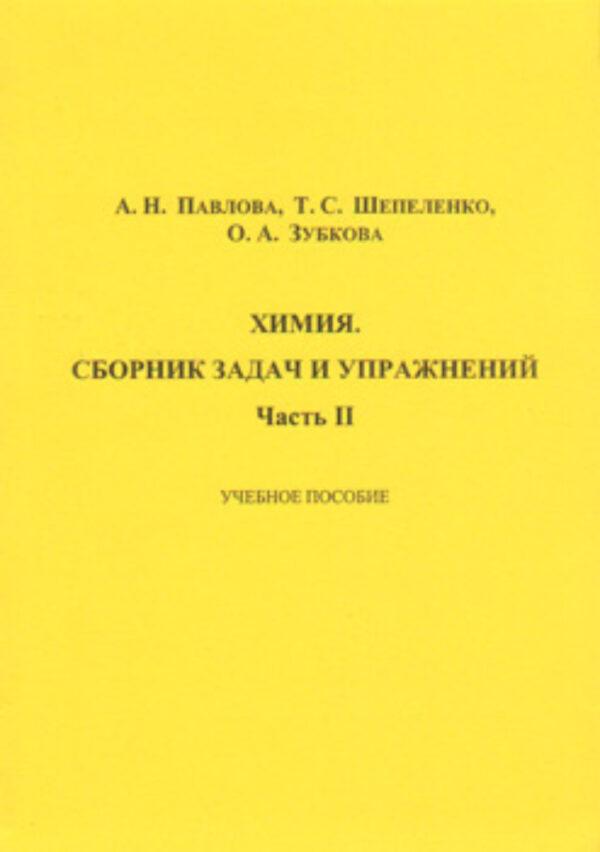 Химия. Сборник задач и упражнений. Часть II