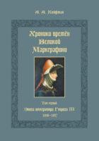 Хроники времён Великой маркграфини. Том 1. Эпоха императора Генриха III. 1046–1057