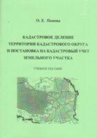 Кадастровое деление территории кадастрового округа и постановка на кадастровый учет земельного участка