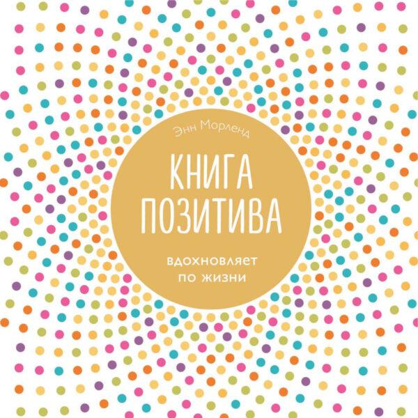 Книга позитива. Вдохновляет по жизни