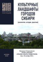 Культурные ландшафты городов Сибири (аксиология