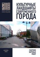 Культурные ландшафты современного города. Сборник научных работ