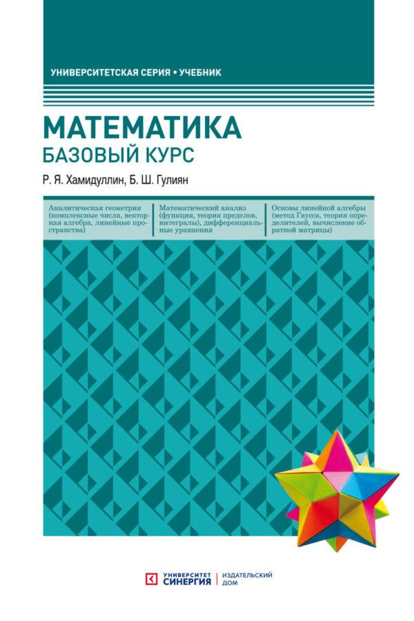 Математика. Базовый курс
