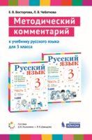 Методический комментарий к учебнику русского языка для 3 класса (авторов В. В. Репкина