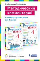 Методический комментарий к учебнику русского языка для 4 класса (авторов В. В. Репкина