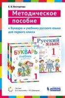 Методическое пособие к учебникам для 1 класса Букварь (В. В. Репкин