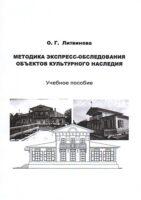 Методика экспресс-обследования объектов культурного наследия