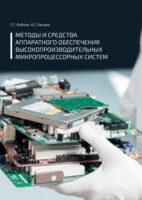 Методы и средства аппаратного обеспечения высокопроизводительных микропроцессорных систем