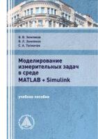 Моделирование измерительных задач в среде Matlab + Simulink