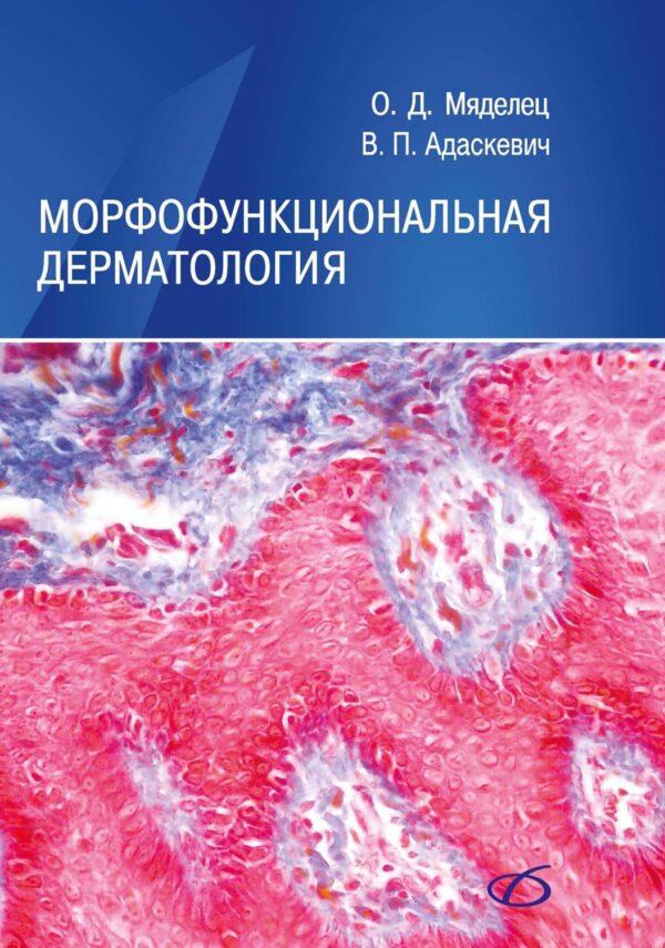 Морфофункциональная дерматология