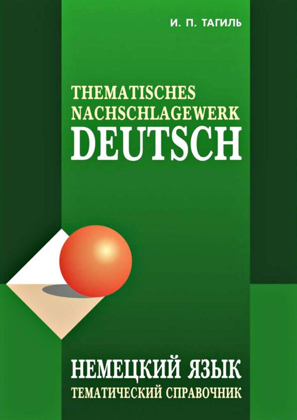 Немецкий язык. Тематический справочник / Deutsch: Thematisches Nachschlagewerk
