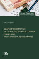 Обеспечительный платеж как способ обеспечения исполнения обязательств в российском гражданском праве