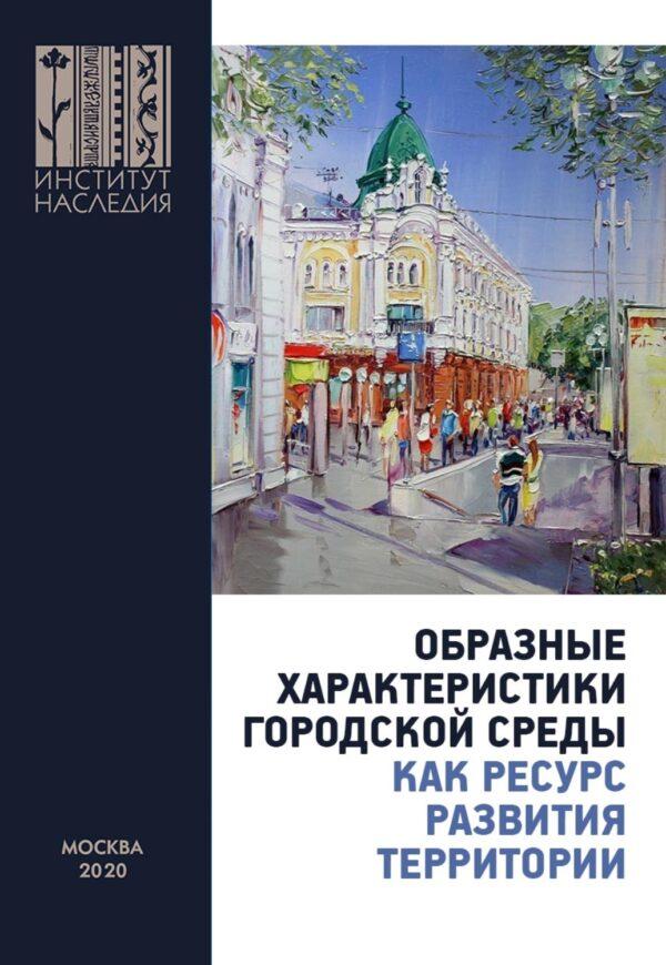 Образные характеристики городской среды как ресурс развития территории. Материалы Всероссийской научно-практической конференции (Омск