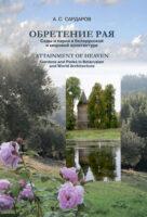 Обретение рая / Attainment of Heaven. Сады и парки в белорусской и мировой архитектуре