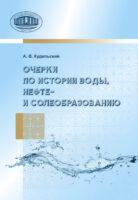 Очерки по истории воды