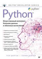 Python: Искусственный интеллект