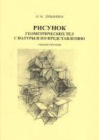 Рисунок геометрических тел с натуры и по представлению