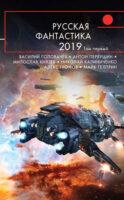 Русская фантастика – 2019. Том 1