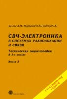 СВЧ-электроника в системах радиолокации и связи. Техническая энциклопедия. Книга 2