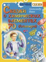Сказки о химических элементах. 70 богатырей