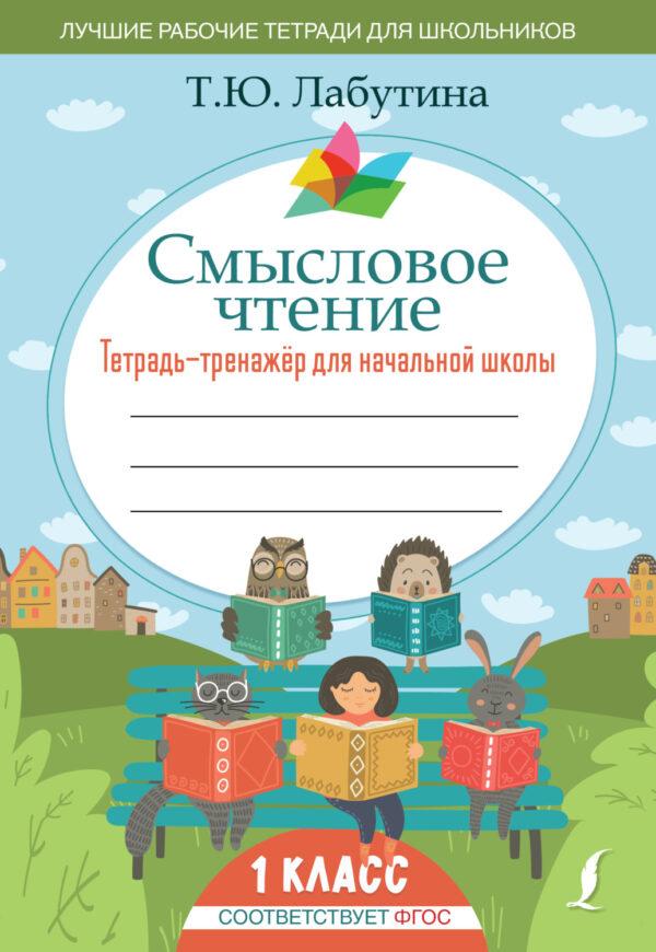 Смысловое чтение. Тетрадь-тренажер для начальной школы. 1 класс