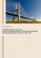 Технические средства автоматизированного проектирования автомобильных дорог и мостов