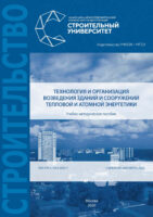 Технология и организация возведения зданий и сооружений тепловой и атомной энергетики