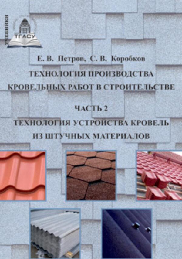 Технология производства кровельных работ в строительстве. Часть 2. Технология устройства кровель из штучных материалов