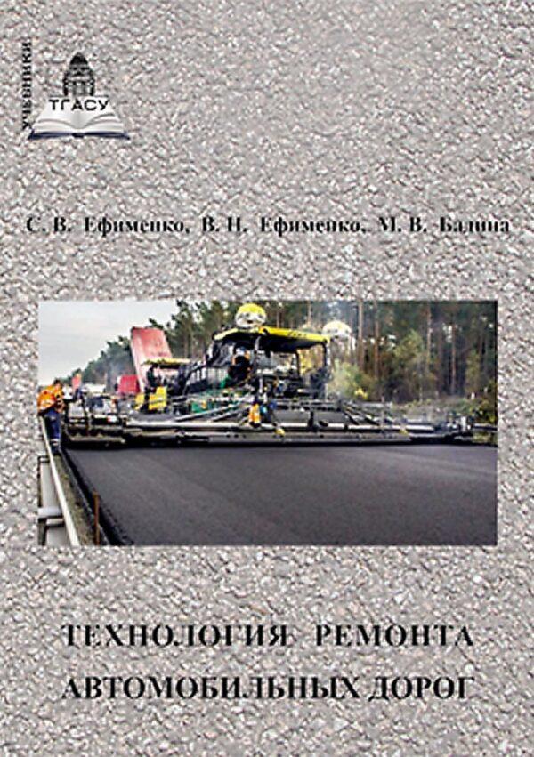 Технология ремонта автомобильных дорог